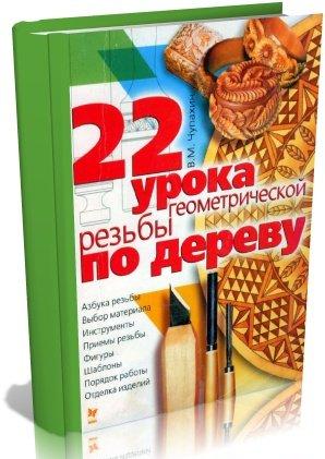 22 урока