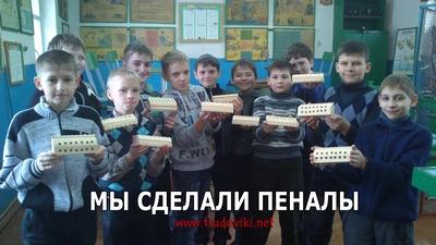 пр.пеналов