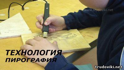 урок-пирография