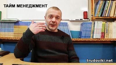 менеджмент для учителя