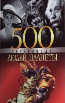 500 людей